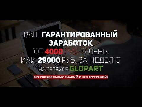 ЗАРАБОТОК ОТ 4000 РУБЛЕЙ В ДЕНЬ ИЛИ 29000 В НЕДЕЛЮ НА СЕРВИСЕ GLOPART