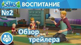 """""""The Sims 4 Родители""""   игровой набор   обзор трейлера   №2"""