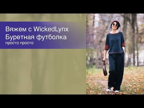 Вяжем с WickedLynx. Буретная футболка