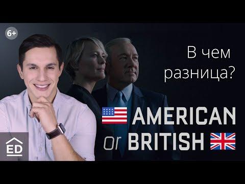 """Произношение: американский английский VS Британский английский. На примере сериала """"Карточный домик"""""""