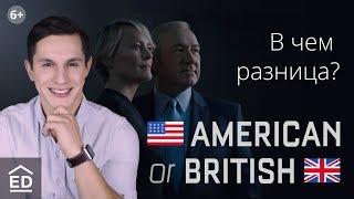 Произношение: американский английский VS Британский английский. На примере сериала