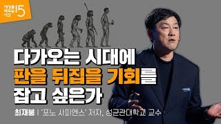 Daily Revolution Brought on by Phono Sapiens | Choi Jaeboong, Professor at Sungkyunkwan University