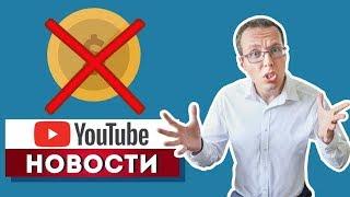 YouTube снова против жестокости! Кому отключат монетизацию? Весенние новости YouTube