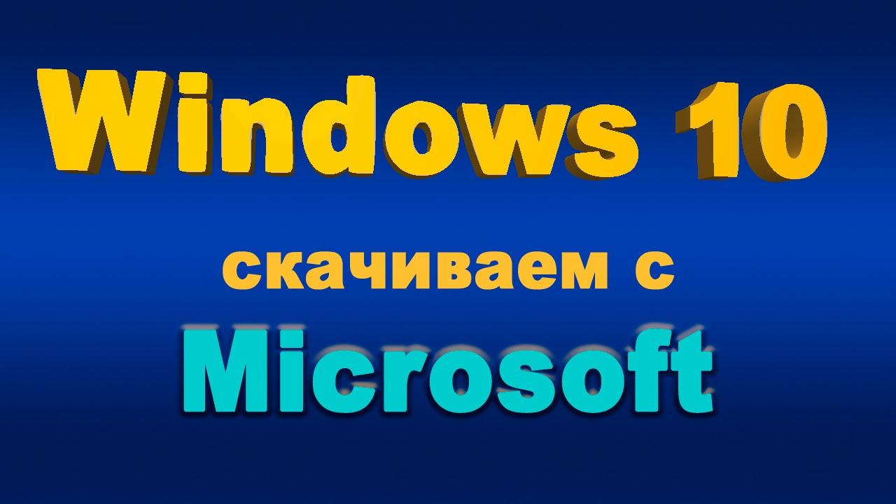 Как скачать Windows 10 с официального сайта Microsoft