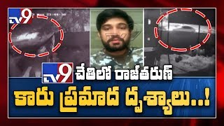 Narsingi CI on Actor Raj Tarun car accident - TV9