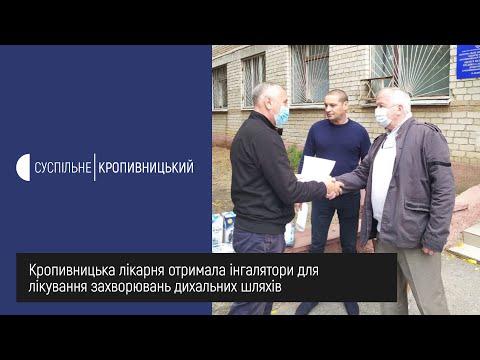 Суспільне Кропивницький: Кропивницька лікарня отримала інгалятори для лікування захворювань дихальних шляхів