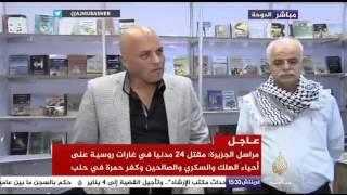 كاميرا الجزيرة مباشر تتابع فعاليات معرض الدوحة الدولي للكتاب في دورته 26