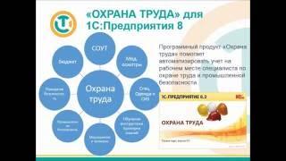 Обзор программы Охрана труда ot-soft.ru