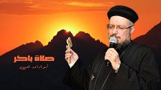 صلاة باكر أبونا داود لمعي - كاملة