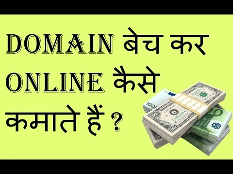 How To Earn Money Online From Selling Web Domain Name | Make Money Online IN HINDI |
