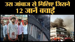 Full report of Surat fire: Ketan ने बताया Fire Brigade ने क्या गलती कर दी|Surat Coaching
