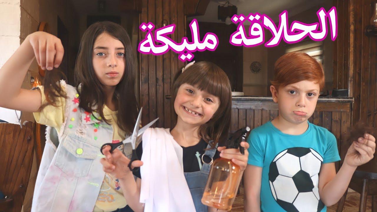 مسلسل عيلة فنية برمضان - حلقة 15 - الحلاقة مليكة - حلاقة العيد | AyleFaniye bi Ramadan - Episode 15
