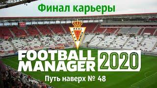 Football manager 2020 Путь наверх в Испании 48 Итоги карьеры