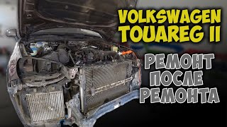 #125 [VW Touareg] Ремонт после аварии Body Repair