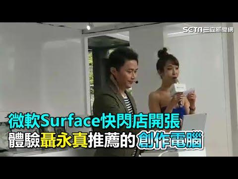 微軟Surface快閃店開張 體驗聶永真推薦的創作電腦|三立新聞網SETN.com