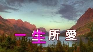 我的視訊一生所愛-karaoke 字幕