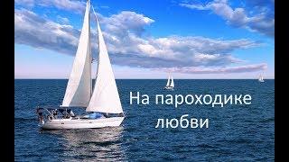 Песня, море и любовь (Сделать музыкальное слайд-шоу)