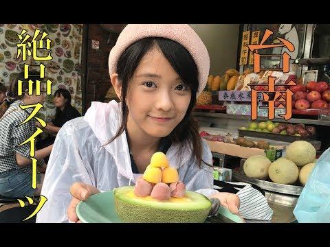 【美食の街】台南行ったら食べて欲しいスイーツ4選