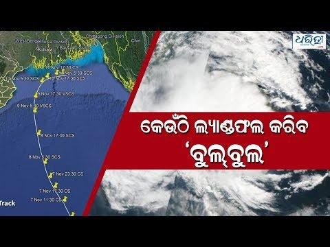 This is where cyclone Bulbul will make landfall । କେଉଁଠି ଲ୍ୟାଣ୍ଡଫଲ କରିବ ବୁଲବୁଲ୍