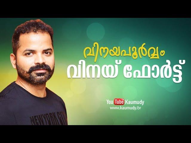 Vinayapoorvam Vinay Fort | Onam Special Programmes 2018 | KaumudyTV