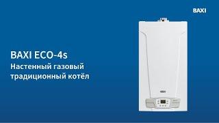 видео Котёл газовый настенный Baxi ECO-4s 24