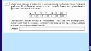 B7  Кодирование и декодирование информации