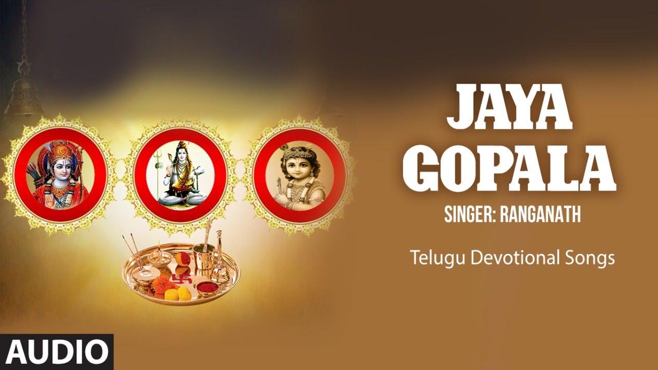 Jaya Gopala - Audio Song | Bhakthi Ranjani,Shashikala,K.Anand Mohan,C. Kaladhar | devotional Telugu