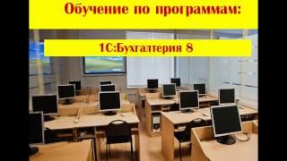 Обучение 1С, курсы 1С, Челябинск