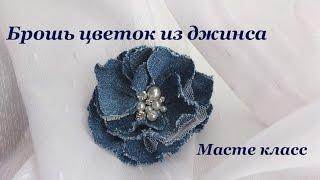 Брошь цветок из джинсовой ткани / Мастер-класс / Denim Flower