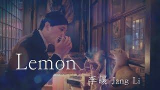 米津玄師 - Lemon(李讓 Jang Li's Harmonica ハーモニカ Cover)|《UNNATURAL/法醫女王/非自然死亡/アンナチュラル》主题歌