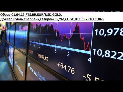 Обзор-01.04.19 RTS,BR,EUR/USD,GOLD, Доллар Рубль,Сбербанк,Газпром,ES,YM,CL,GC,BTC,CRYPTO COINS