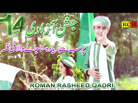 Top Hit Pakistani Milli Naghma || Tera Pakistan Hy By Roman Rasheed بہت کمال کا پاکستانی ملی نغمہ