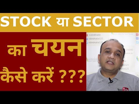 How to Select a Sector and Stock based on the PE Ratio | HINDI
