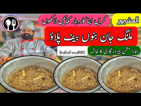 Malang Jan Bannu Beef Pulao Commercial Recipe Banu Pulao Secret Recipe First Time On Youtube Youtube