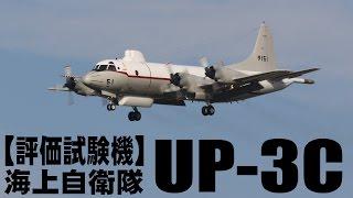 評価試験機 UP-3C 海上自衛隊 第51航空隊 #9151