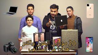 مسابقة 2020 مع مشاهير اليوتيوب 😍 20 موبايل ايفون iphone 11 pro max