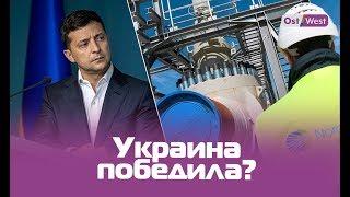 «Северный поток-2»: Украина победила? О чем пишут СМИ Европы