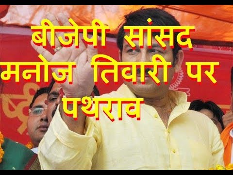बीजेपी सांसद मनोज तिवारी पर पथराव | Manoj Tiwari Attacked in Bawana