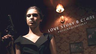 LOVE STORY В СТИЛЕ (фото/видеопроект)