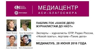 Презентация проекта  «Открытые НКО»