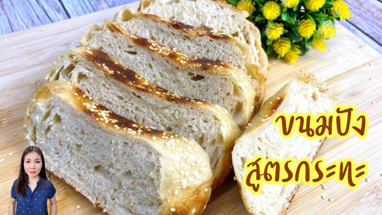 ขนมปัง สูตรกระทะ Bread in Pan | แม่บ้านอาหารสุขภาพ