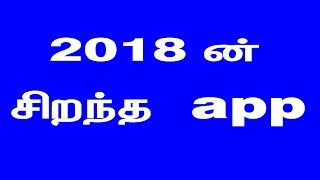 Best App lock for 2018 | Tech Tips in Tamil | Video