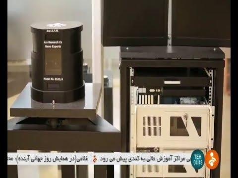 Iran Ara Research co. made Atomic Force Microscope (AFM) manufacturer تصويربرداري نانو