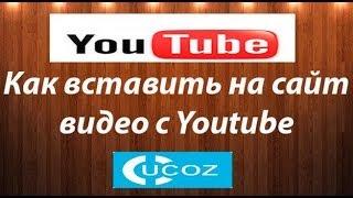 Вставка на сайт видео с ютуба(, 2013-12-26T11:32:51.000Z)