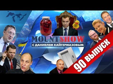 Медведев ответил. Он вам не компот. MOUNT SHOW #90