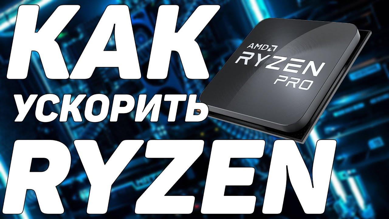 Как ускорить работу процессора Ryzen | Как установить драйвер на чипсет | Ускорить работу виндовс