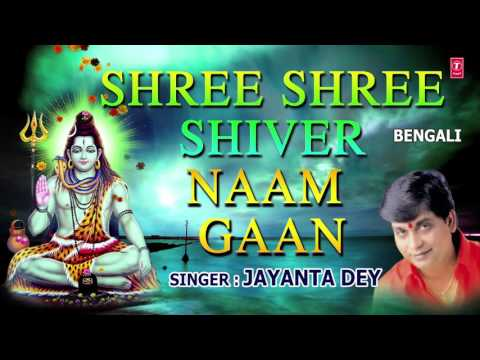 SHREE SHREE SHIVER NAAM GAAN BENGALI SHIV BHAJAN BY JAYANTA DEY [FULL AUDIO SONGS JUKE BOX]