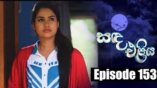 Sanda Eliya - සඳ එළිය Episode 153 | 22 - 10 - 2018 | Siyatha TV Thumbnail