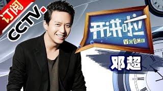 20140531 开讲啦 邓超:给生活找点快乐|CCTV