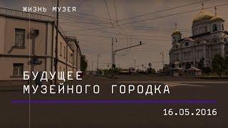 2016/2023 Будущее Музейного городка ГМИИ им. А.С. Пушкина thumbnail